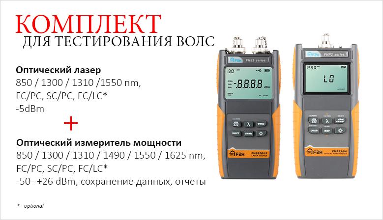 Комплект для тестов оптических сетей