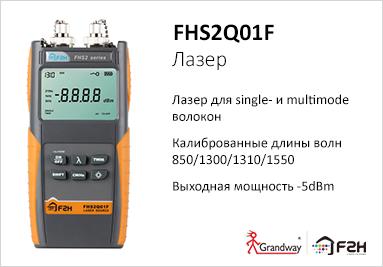 FHS2Q01F Лазер