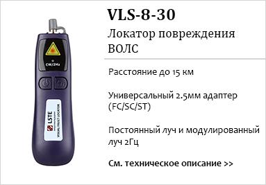 Локатор повреждения ВОЛС VLS-8-30