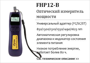 Оптический измеритель мощности FHP12-B